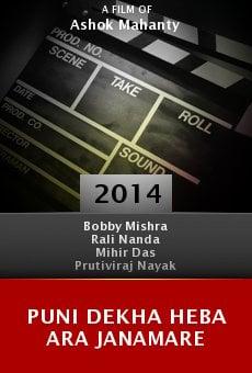 Watch Puni Dekha Heba Ara Janamare online stream
