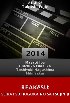 Ver película Reakêsu: Seikatsu hogoka no satsujin jikenbo