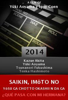 Ver película Saikin, imôto no yôsu ga chotto okashii n da ga.