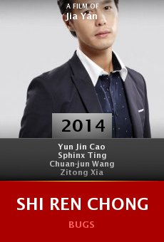 Shi ren chong online