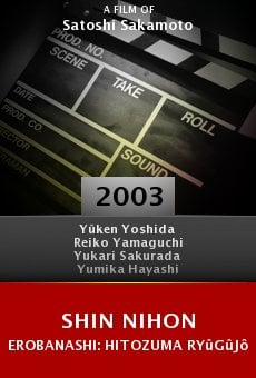 Shin Nihon erobanashi: Hitozuma ryûgûjô online free