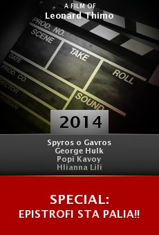 Special: Epistrofi sta Palia!! online free
