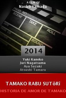 Watch Tamako rabu sutôrî online stream