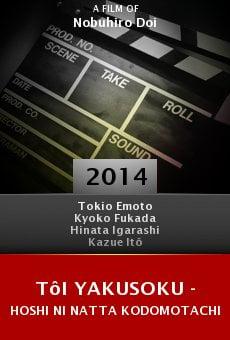 Tôi yakusoku - hoshi ni natta kodomotachi online free