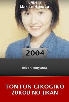 Tonton gikogiko zukou no jikan online free