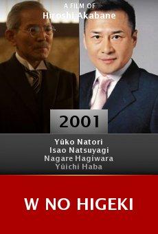 W no higeki online free