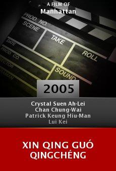 Xin qing guó qingchéng online free