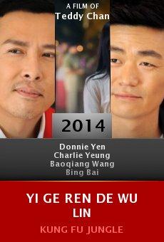 Ver película Yi ge ren de wu lin