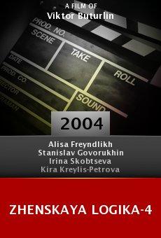 Zhenskaya logika-4 online free