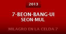 7-beon-bang-ui seon-mul (2013)