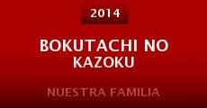 Película Bokutachi no kazoku