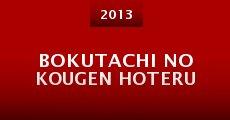Película Bokutachi no kougen hoteru