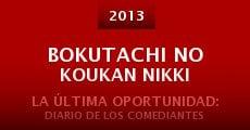 Bokutachi no koukan nikki (2013) stream