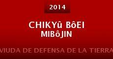 Chikyû bôei mibôjin (2014)