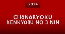 Película Chônôryoku kenkyûbu no 3 nin
