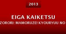 Eiga Kaiketsu Zorori: Mamoruze! Kyouryuu no tamago (2013)