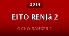 Eito renjâ 2 (2014)