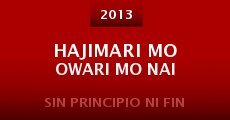 Hajimari mo owari mo nai (2013)