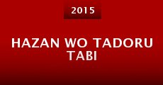 Película Hazan wo tadoru tabi