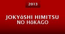 Película Jokyôshi himitsu no hôkago