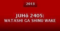 Película Juhô 2405: Watashi ga shinu wake