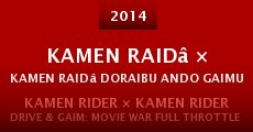 Película Kamen Raidâ × Kamen Raidâ Doraibu ando Gaimu Mûbî Taisen Furu Surottoru