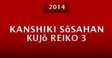 Película Kanshiki Sôsahan Kujô Reiko 3