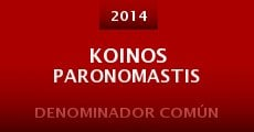 Película Koinos paronomastis