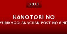 Película Kônotori no yurikago: Akachan post no 6 nen to sukuwareta 92 no inochi no mirai
