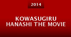 Kowasugiru hanashi the movie (2014)