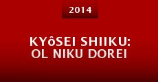 Película Kyôsei shiiku: OL niku dorei