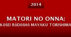 Película Matori no onna: Kôsei Rôdôshô Mayaku Torishimarikan