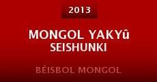Película Mongol yakyû seishunki