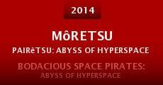 Môretsu pairêtsu: Abyss of Hyperspace - Akuu no shin'en (2014)
