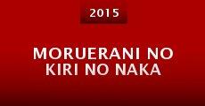 Moruerani no kiri no naka (2015)