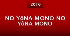 No yôna mono no yôna mono (2015) stream
