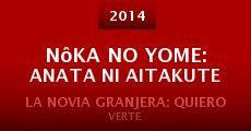 Película Nôka no yome: Anata ni aitakute