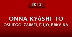 Película Onna kyôshi to oshiego: Zaimei, fujo, bôkô nari