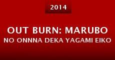 Película Out Burn: Marubo no onnna deka Yagami Eiko