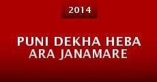 Película Puni Dekha Heba Ara Janamare