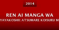 Película Ren ai manga wa yayakoshii: atsumare koisuru môsôzoku