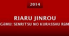 Película Riaru jinrou gêmu: Senritsu no kurasshu rûmu