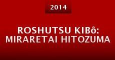 Película Roshutsu kibô: Miraretai hitozuma