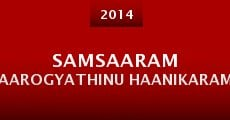 Samsaaram Aarogyathinu Haanikaram (2014) stream