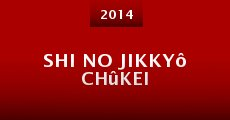 Shi no jikkyô chûkei (2014)