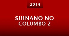 Película Shinano no Columbo 2