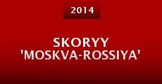 Película Skoryy 'Moskva-Rossiya'