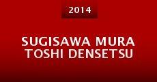 Sugisawa mura toshi densetsu (2014)