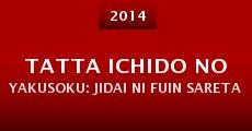 Película Tatta ichido no yakusoku: Jidai ni fuin sareta nihonjin