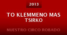 To klemmeno mas tsirko (2013)